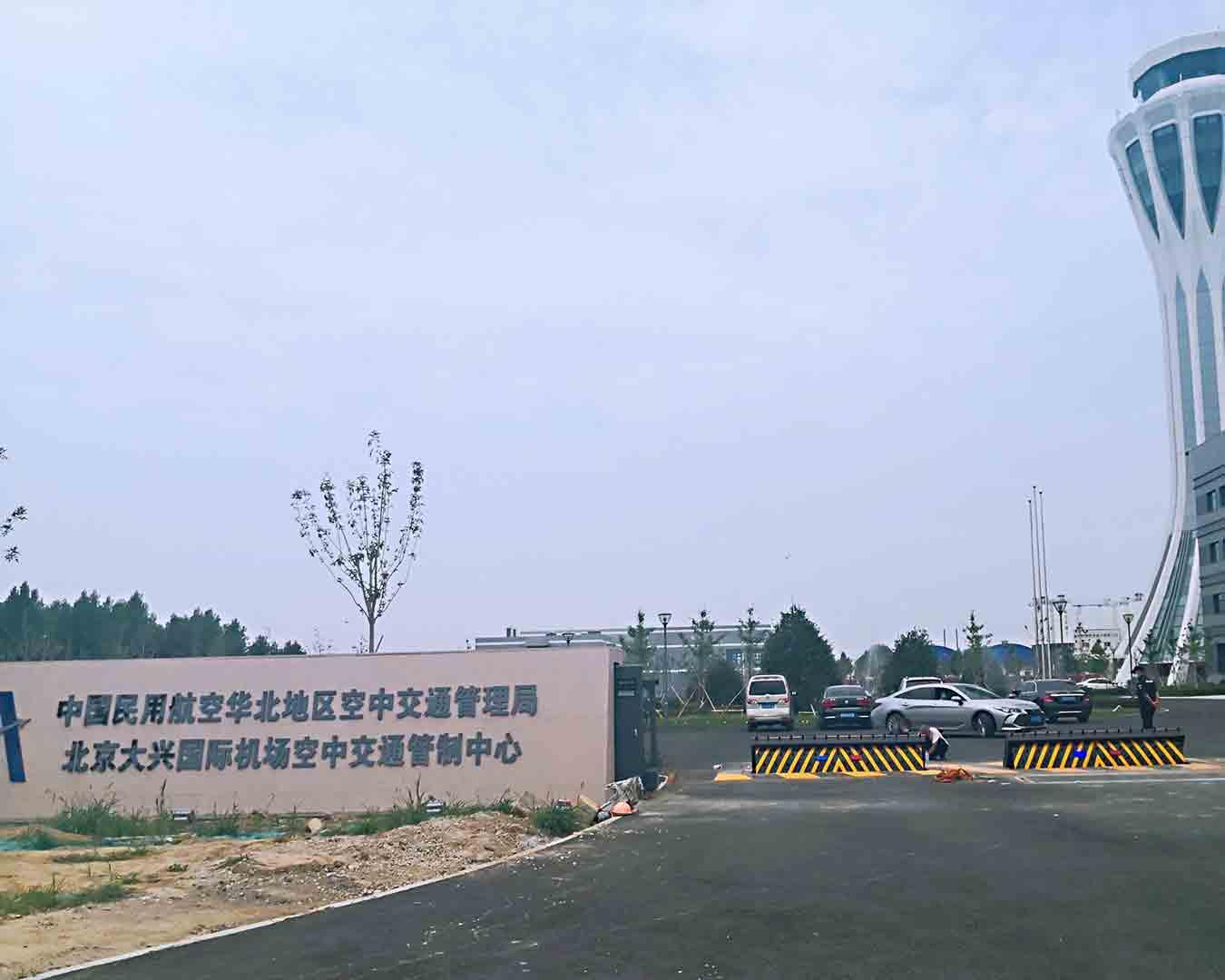 北京大兴机场空中交通管理局