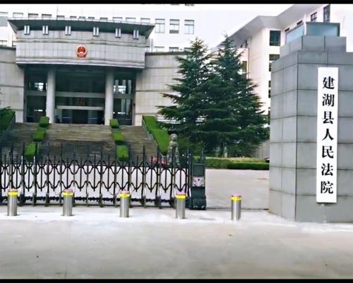 建湖县人民法院
